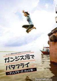 Баттерфляй на реке Ганг