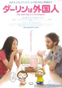 Мой жених - иностранец