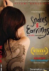 Змеи и серьги