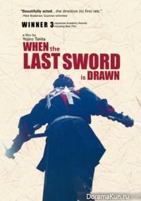 Последний меч самурая / When the last sword is drawn