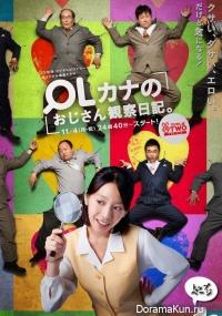 OL Kana no Ojisan Kansatsu Nikki