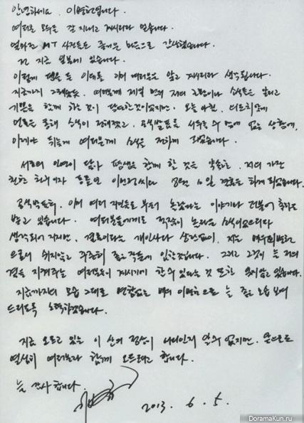 Письмо Ли Бён Хона