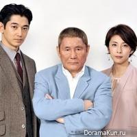 Такеши Китано, Эйта и Юко Такеути