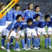 Как появился футбол в Японии