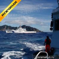 Островов Дяоюйдао