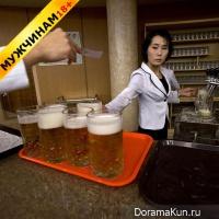 Почему в Северной Корее пиво лучше, чем в Южной