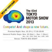 Международный автосалон в Токио 2013