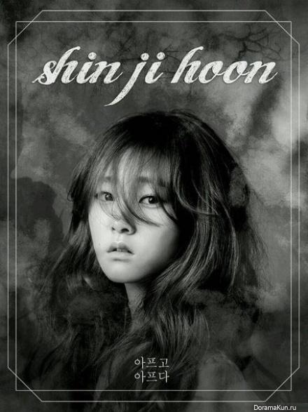 Син Чжи Хун опубликовала обложку сингла It Hurts and Hurts