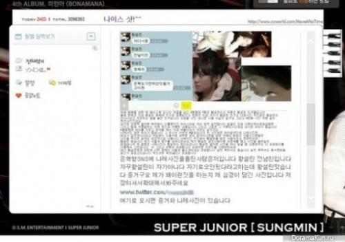 Хакер под ником Ilbe взял на себя вину за взлом аккаунта твиттера Ынхёка и Cyworld Сонмина