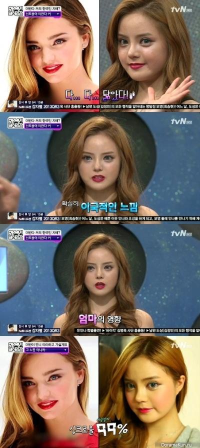 В Южной Корее многие хотят быть похожими на Миранду Керр