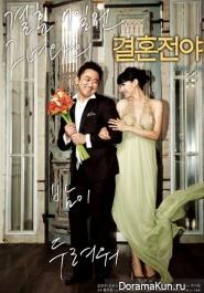 Появились новые постеры к фильму Ночь перед свадьбой