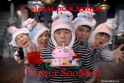 С Днем Рождения, Flower SooMin!