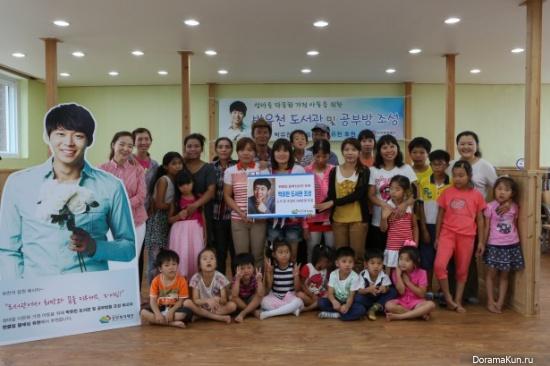 Фан-клуб Пак Ючона делает большие пожертвования в честь своего трехлетия