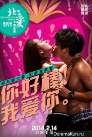 Пекинская история любви