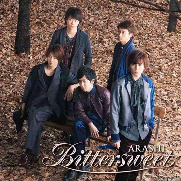 Image result for arashi bittersweet