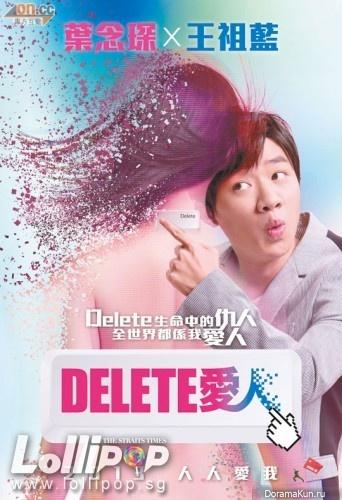 Delete My Love