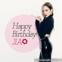 Джиа из miss A празднует свой день рождения!