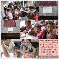 Поклонники Хои из Инфинит создали учебный класс в Камбодже
