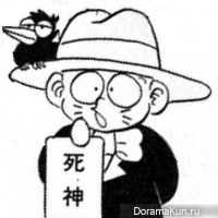 Шинагами-кун