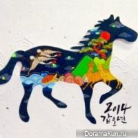 Звезды К-рор поздравляют поклонников с Новым Годом по восточному календарю