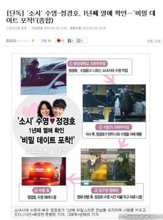 Суён и актёр Чон Кён Хо встречаются