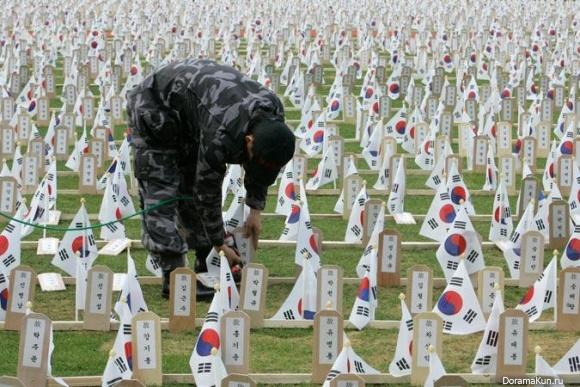 Сегодня День Памяти в Корее