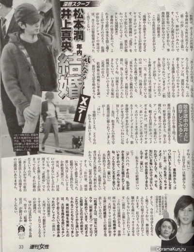 Matsumoto Jun, Inoue Mao