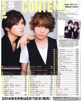 Yamada Ryosuke и Arioka Daiki для Duet August 2014