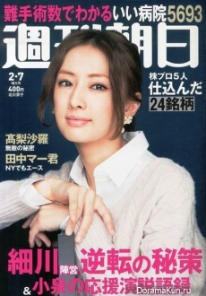 Kitagawa Keiko для Asahi Weekly February 2014