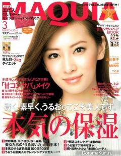 Kitagawa Keiko для MAQUIA March 2014