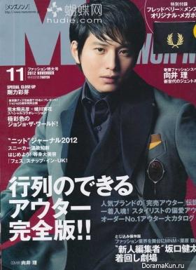 Mukai Osamu для Men's Non-No November 2013