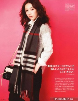 Kitagawa Keiko для Steady February 2014