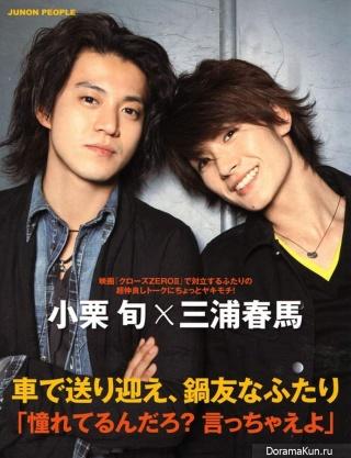 Oguri Shun и Haruma Miura для UNON April 2009
