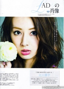 Kitagawa Keiko для Ane Can June 2014