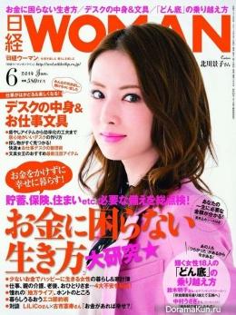 Kitagawa Keiko для WOMAN June 2014