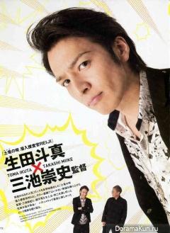 Ikuta Toma для Cinema January 2014