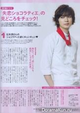 Matsumoto Jun для AnAn № 1888 2014