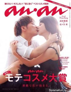 Hiroki Narimiya, Nozomi Sasaki для AnAn September 2014