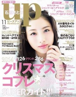 Satomi Ishihara для Up November 2014