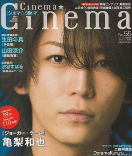 Kamenashi Kazuya для Cinema★Cinema March 2015