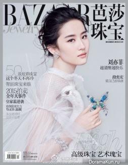 Liu Yifei для Harper's Bazaar December 2015