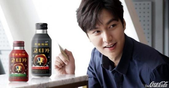 Lee Min Ho для Coca Cola 2017