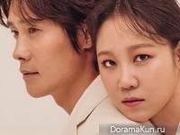 Gong Hyo Jin, Lee Byung Hun
