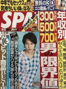 Yamashita Tomohisa для SPA July 2017