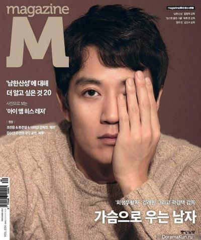 Kim Rae Won для M Magazine October 2017