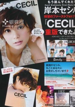 Cecil Kishimoto для NON-NO September 2013