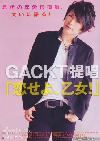 GACKT для Junon August 2013