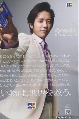 Kazunari Ninomiya (Arashi) для Mina September 2013