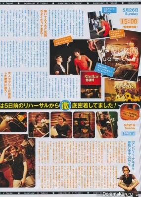 Koike Teppei для Junon August 2013