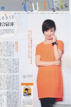 Gouriki Ayame для Mina September 2013